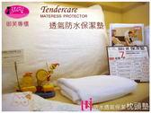 御芙專櫃『透氣舒眠防水˙枕頭墊』*╮☆採用TPU超薄科技薄膜˙柔軟舒適˙防水透氣(53*75cm)2入