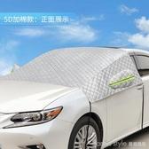 汽車車窗遮陽擋簾遮光板防曬隔熱前擋風玻璃遮光擋布小車車用神器 雙十二全場鉅惠 YTL
