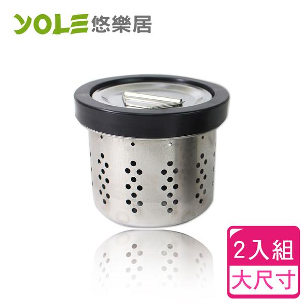 【YOLE悠樂居】不鏽鋼水槽濾水籠-大(2入)#1134011 流理台濾水網