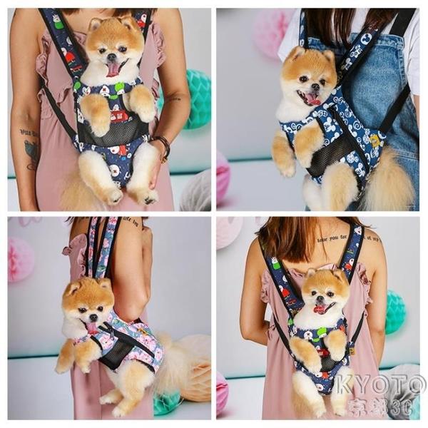 寵物狗狗背包便攜包外出透氣雙肩包泰迪貓咪袋背帶狗狗胸前包YJT 【快速出貨】