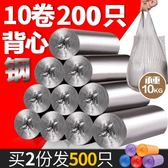 鋼袋銀色垃圾袋加厚家用手提式中大號塑料袋 背心垃圾袋10捲300只