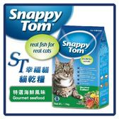 【力奇】ST幸福貓 貓乾糧-特選海鮮風味-1.5kg-300元【小魚乾添加,美味升級】可超取(A002D02)