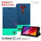 快速出貨 Metal-Slim ASUS Zenfone 2 Laser (ZE500KL) 5吋 單寧撞色 磁吸站立皮套 保護套