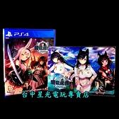 附特典透明卡【PS4原版片 可刷卡】 碧藍航線 Crosswave 中文版全新品【台中星光電玩】