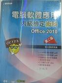 【書寶二手書T9/電腦_EK4】電腦軟體應用丙級檢定術科Office2010 2/e_林文恭研究室