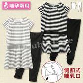 二件套 日本側釦條紋短袖 孕婦裝 長版上衣 孕婦服【BA0033】 哺乳衣 授乳衣+孕婦褲 (M/L碼)