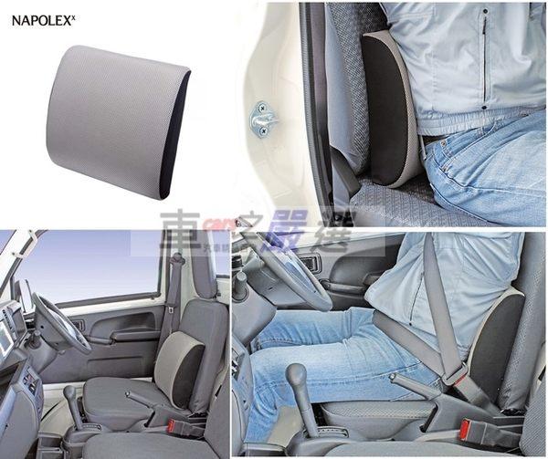 車之嚴選 cars_go 汽車用品【SDK-9】日本 NAPOLEX  低反發人體工學舒壓透氣護腰墊 舒適腰靠 灰色