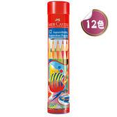 FABER 115912精緻棒棒筒12色水性色鉛筆