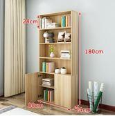 訂製     書柜書架簡易落地書櫥簡約現代置物架學生組合書柜創意收納柜帶門igo     琉璃美衣
