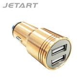 JETART 捷藝 不鏽鋼雙孔USB車用充電器 UCB320