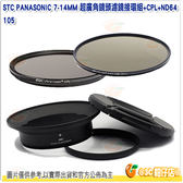 STC 超廣角鏡頭 濾鏡接環組 + CPL + ND64 105mm for Panasonic 7-14mm 偏光鏡 減光鏡