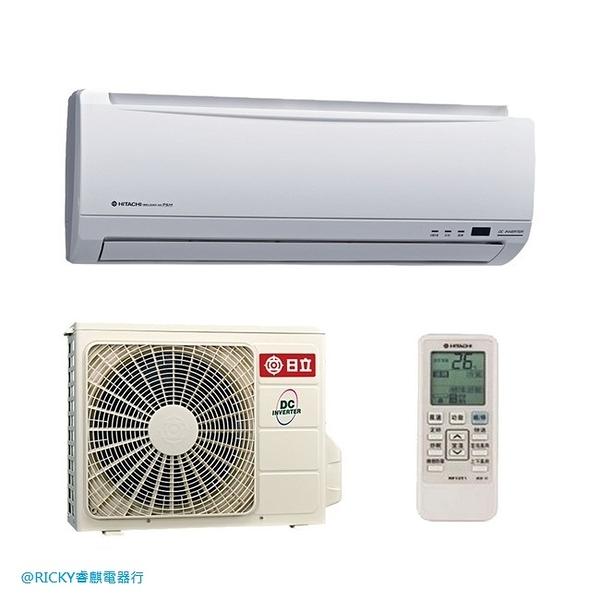 日立冷暖型變頻一對一分離式空調 RAS-28YK1/RAC-28YK1/RICKY