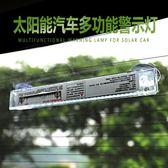 警示燈 汽車太陽能爆閃燈防追尾燈led裝飾燈警示燈霹靂游俠流水燈爆閃燈