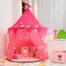 兒童帳篷游戲屋寶寶公主小帳篷室內家用小房子戶外帳篷過家家玩具 ATF 夏季新品
