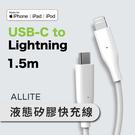 Allite 1.5 M 液態矽膠充電線 TypeC to Lightning 充電線 快充線 快速充電 閃充 iPhone 充電線