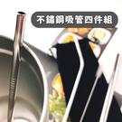 不鏽鋼吸管 四件組(吸管*3+刷子*1)  70g 粗吸管 飲料 環保 飲料 附收納袋 [LOVEME樂米]