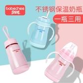 全館83折不銹鋼保溫奶瓶嬰兒寬口徑奶瓶兩用新生兒童防摔奶瓶保溫杯
