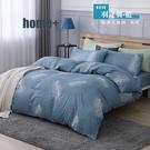 【BEST寢飾】雲絲絨 鋪棉兩用被套 雙人 羽之翼-藍 舒柔棉 台灣製造