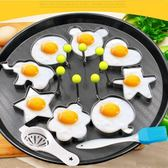 烘焙模具 不銹鋼煎蛋器模型 煎蛋模具 創意煎蛋圈 烘焙模型磨具荷包蛋【韓衣潮人】