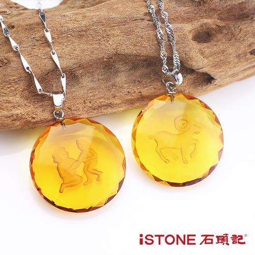 黃水晶12星座項鍊-秋漾曜眼【石頭記】