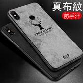 小米 紅米 Note5 note6Pro 手機殼 北歐 復古 鹿頭布紋 全包 防指紋 軟殼 輕薄 防摔 保護套