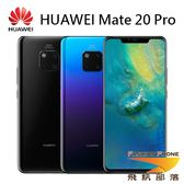 HUAWEI Mate 20 Pro 6G/128G 智慧手機