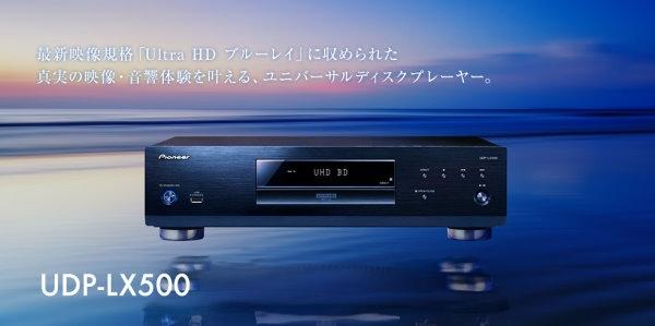 先鋒 Pioneer UDP-LX500 4K UHD 藍光播放機