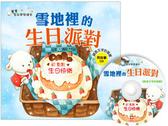 【認知類繪本】寶寶智能開發繪本:雪地裡的生日派對附故事CD