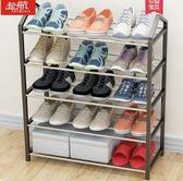 簡易多層鞋架家用小號大學生寢室宿舍收納櫃鞋櫃組裝經濟型省空間 愛麗絲精品Igo