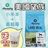 48H出貨*WANG*Ancestry 美國望族 天然犬糧(低敏系列) 紐西蘭小羔羊+蔓越莓 4LB/包
