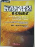 【書寶二手書T1/投資_HYR】解讀經濟指標:看經濟做投資_原價300_艾德蒙.梅