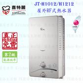 【PK 廚浴 館】高雄喜特麗JT H1012 屋外RF 式熱水器10L JT 1012  店面可