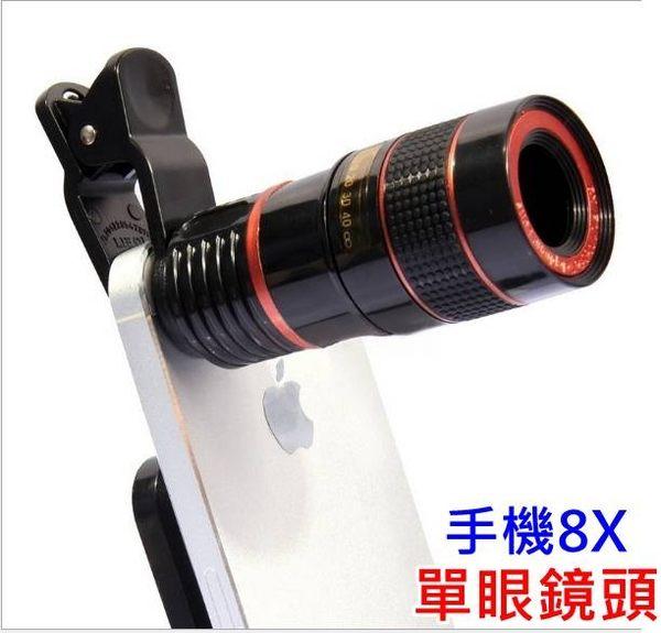 【AB036】 手機8倍變焦單眼鏡頭 8X 望遠鏡頭 長焦 手機鏡頭 手機單反 外掛 贈送鏡頭夾子