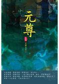元尊(第十六卷):源紋挑戰