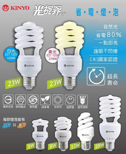 ☆KINYO 耐嘉 HL-23 螺旋型 省電燈泡 23W/綠能燈泡/餐廳/辦公室/超省電/護眼/不閃爍