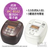 日本代購 空運 TIGER 虎牌 JPC-B102 壓力IH電子鍋 電鍋 6人份 5層遠赤特厚釜