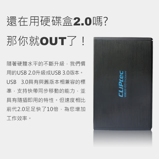 CLiPtec POCKET-DATA USB3.0 2.5吋外接硬碟盒