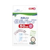 Kaneson 母乳冷凍袋-50ml 20枚 [衛立兒生活館]