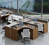 職員辦公桌簡約現代辦公家具桌椅組合