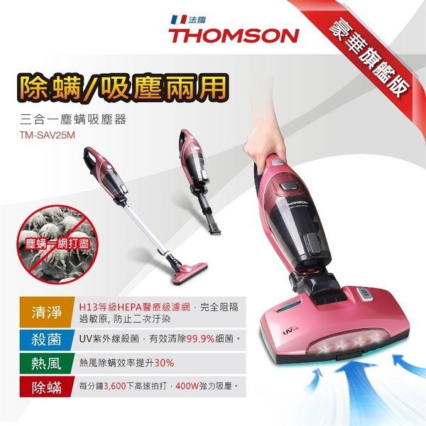 THOMSON 三合一塵蹣吸塵器 TM-SAV25M 手持 直立 除蹣 原廠公司貨