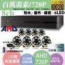 高雄/台南/屏東監視器/百萬畫素1080P主機 AHD/套裝DIY/8ch監視器/130萬半球攝影機720P*8支