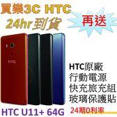 HTC U11 Plus 手機4G/64G 【送 原廠行動電源+3.0快充旅充組+玻璃保護貼】 24期0利率 U11+