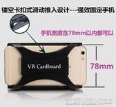 VR眼鏡Cardboard 2代虛擬現實手機專用頭戴式Daydream 凱斯盾