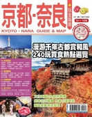 (二手書)京都奈良玩全指南'14~'15版