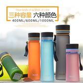 富光便攜運動水壺大容量磨砂太空杯學生健身水瓶隨手杯子 溫暖享家