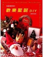 二手書博民逛書店 《歡樂聖誕DIY》 R2Y ISBN:9578494262│藝風堂編輯部