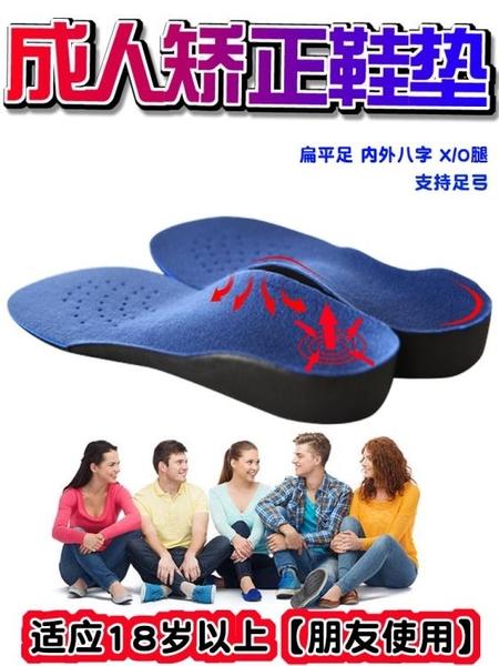 矯正鞋墊 扁平足矯正鞋墊平板腳男女專用平底足內八字腿型偏平足支撐足弓墊 扣子小铺