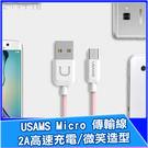 USAMS 微笑 Micro 2A 傳輸線 充電線 快充 快速充電
