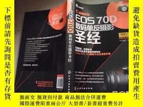 二手書博民逛書店Canon罕見EOS 70D數碼單反攝影聖經Y18429 FUN