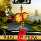 開光葫蘆貔貅琉璃汽車掛件-艾尚精品 艾尚精品